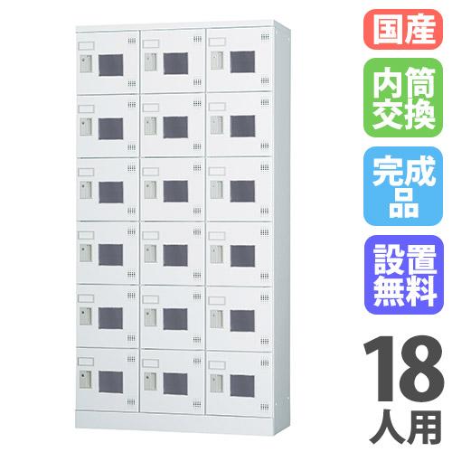 ロッカー 18人用 窓付 3列6段 内筒交換錠 日本製 業務用ロッカー セール 施設 GLK-N18TW