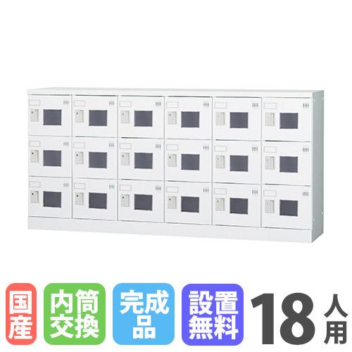 18人用ロッカー 内筒交換錠 更衣室 GLK-N18YW ルキット オフィス家具 インテリア
