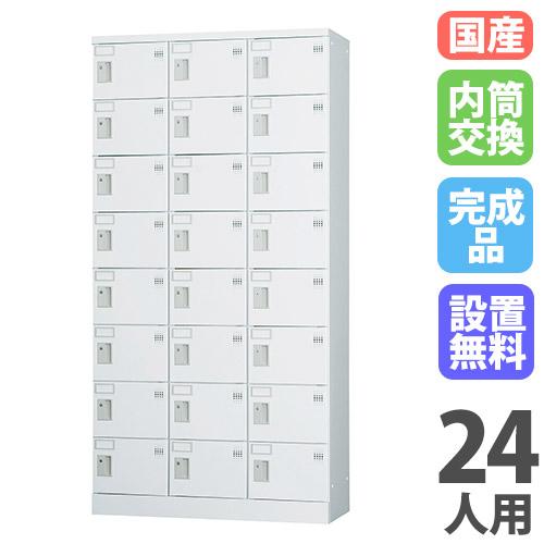 ロッカー 24人用 3列8段 内筒交換錠 日本製 シューズボックス セール バックヤード GLK-N24T