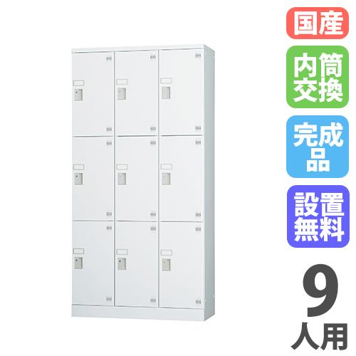 ロッカー 9人用 3列3段 深型 内筒交換錠 日本製 9人用ロッカー 特価 スタッフルーム 送料無料 GLK-N9DTS