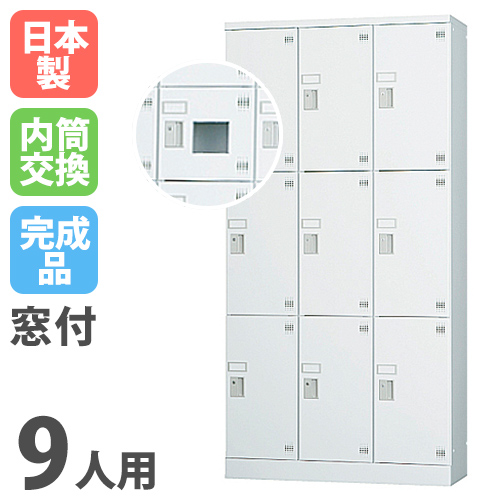 ロッカー 9人用 窓付 3列3段 内筒交換錠 日本製 業務用ロッカー 特価 施設 GLK-N9TSW ルキット オフィス家具 インテリア