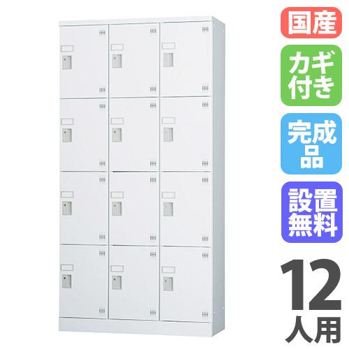ロッカー 12人用 3列4段 シリンダー錠日本製 鍵付きロッカー 人気 施設 GLK-S12TS LOOKIT オフィス家具 インテリア