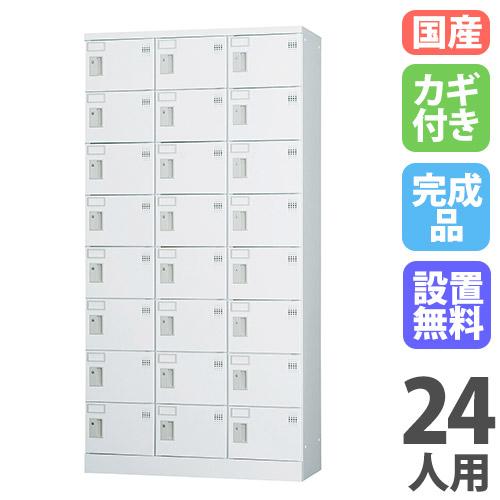 ロッカー 24人用 3列8段 シリンダー錠 日本製 24人用ロッカー 国産 着替え室 GLK-S24T LOOKIT オフィス家具 インテリア
