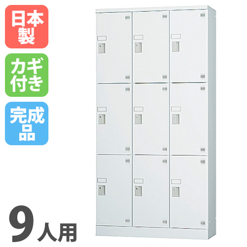 ロッカー 9人用 3列3段 シリンダー錠 日本製 9人用ロッカー 激安 更衣室 GLK-S9TS LOOKIT オフィス家具 インテリア