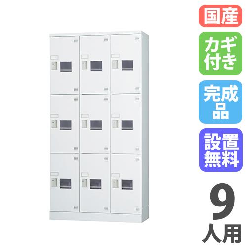ロッカー 9人用 窓付 3列3段 シリンダー錠 日本製 多人数用ロッカー 激安 着替え室 GLK-S9TSW LOOKIT オフィス家具 インテリア