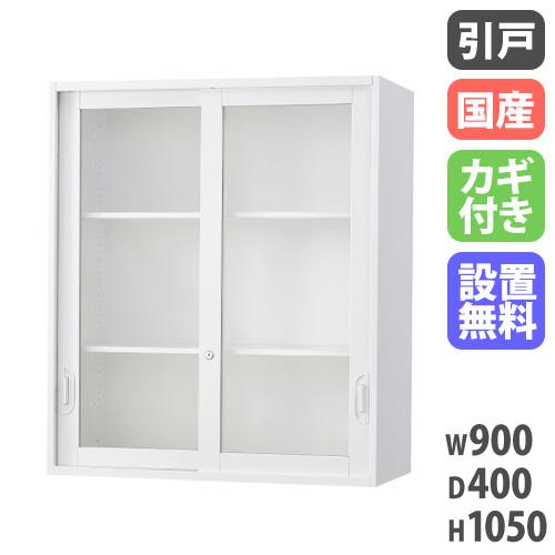★58%OFF★ ガラス引戸書庫 上置き 書類収納 学校 完成品 セール HOS-HKGS