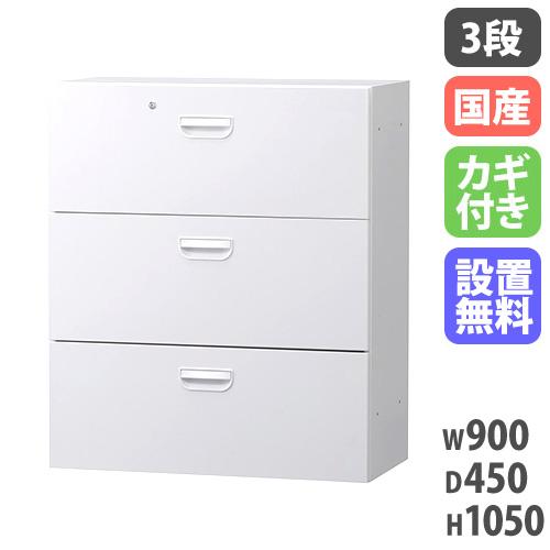 ★50%OFF★ ラテラル 3段 収納棚 ファイル 施設 学校 会社 HOS-L3NN