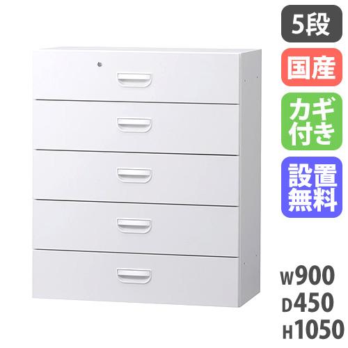 ★50%OFF★ ラテラル 5段 収納棚 ファイル 事務所 日本製 HOS-L5N