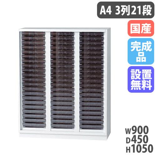 ★51%OFF★ レターケース A4 浅型 3列21段 収納棚 ファイル 書類 日本製 HOS-TAA ルキット オフィス家具 インテリア