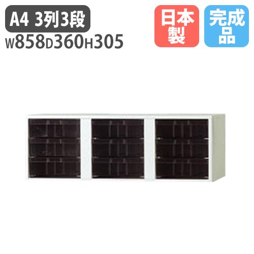 レターケース A4 深型 3列3段 書庫内対応 キャビネット 事務所 日本製 HOS-TAB1S