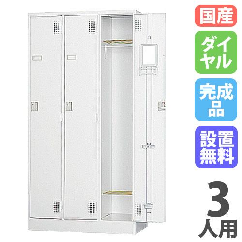ロッカー 3人用 ダイヤル錠 鍵付き 日本製 激安ロッカー 施設 完成品 TLK-D3N LOOKIT オフィス家具 インテリア