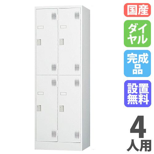 ロッカー 4人用 スリム ダイヤル錠 鍵付き 日本製 フィスロッカー 着替え室 国産 TLK-D4SN