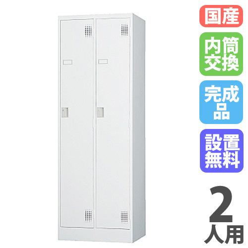 ロッカー 2人用 内筒交換錠 鍵付き 日本製 更衣ロッカー 鍵付きロッカー更衣室 セール TLK-N2