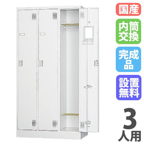 ロッカー 3人用 内筒交換錠 鍵付き 日本製 更衣ロッカー 着替え室 激安 TLK-N3