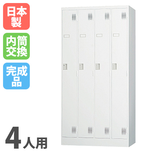 ロッカー 4人用 内筒交換錠 鍵付き 日本製 更衣ロッカー バックヤード 特価 TLK-N4 LOOKIT オフィス家具 インテリア