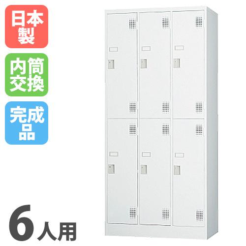 ロッカー 6人用 ハイタイプ 内筒交換錠 鍵付き 日本製 スチールロッカー 学校 完成品 TLK-N6H ルキット オフィス家具 インテリア