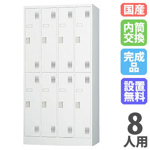 ロッカー 8人用 内筒交換錠 鍵付き 日本製 更衣ロッカー スタッフルーム 人気 TLK-N8