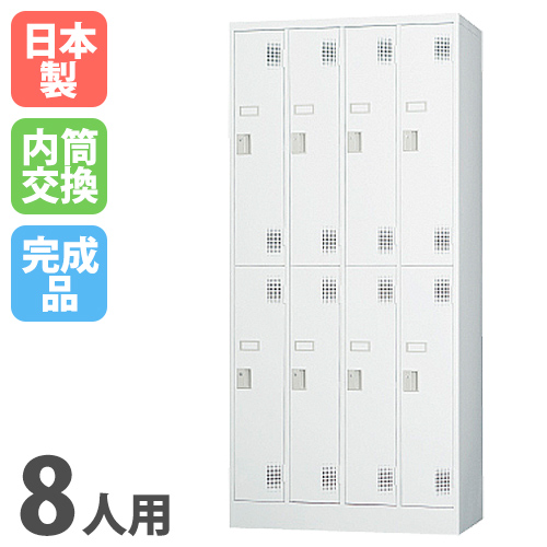 ロッカー 8人用 ハイタイプ 内筒交換錠 鍵付き 日本製 業務用ロッカー オフィス 激安 TLK-N8H