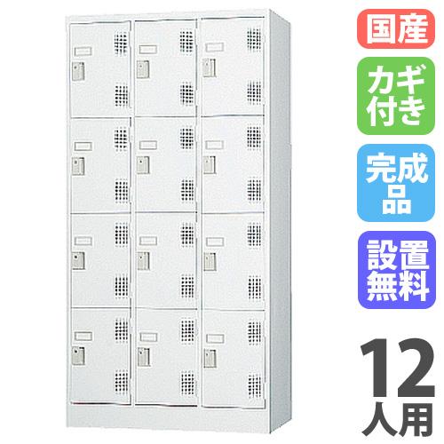 ロッカー 12人用 シリンダー錠 鍵付き 日本製 鍵付きロッカー 施設 完成品 TLK-S12 LOOKIT オフィス家具 インテリア