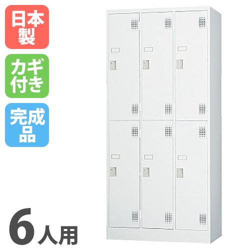 ロッカー 6人用 ハイタイプ シリンダー錠 鍵付き 日本製 更衣ロッカー バックヤード 激安 TLK-S6H