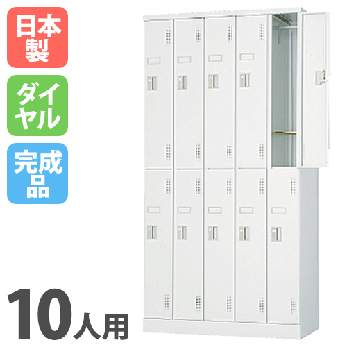 ロッカー 10人用 ダイヤル錠 鍵付き 日本製 オフィスロッカー バックヤード 人気 ULK-D10NN ルキット オフィス家具 インテリア