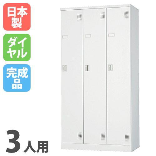 ロッカー 3人用 ダイヤル錠 鍵付き 日本製 オフィスロッカー 会社 人気 ULK-D3NN ルキット オフィス家具 インテリア