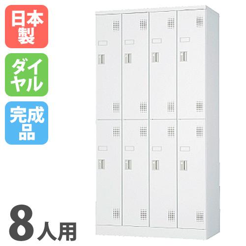 ロッカー 8人用 ダイヤル鍵 鍵付き 日本製 スチールロッカー 施設 完成品 ULK-D8NN ルキット オフィス家具 インテリア