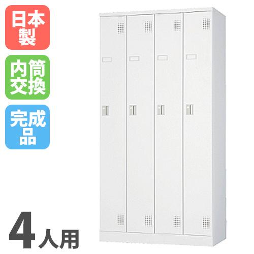 ロッカー 4人用 内筒交換錠 鍵付き 日本製 スチールロッカー 会社 特価 ULK-N4N