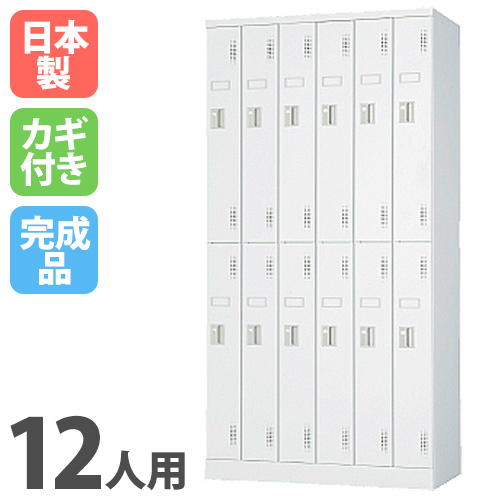 ロッカー 12人用 6列2段 シリンダー錠 鍵付き 日本製 更衣ロッカー オフィス 激安 ULK-S12SN