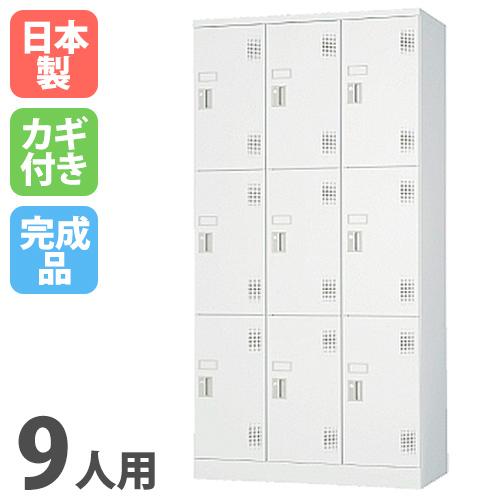ロッカー 9人用 シリンダー錠 鍵付き 日本製 鍵付きロッカー 更衣室 完成品 ULK-S9N ルキット オフィス家具 インテリア