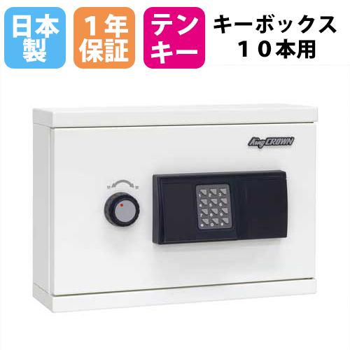 キーボックス 10本用 履歴テンキー 壁掛け 1年保証 暗証番号 キーホルダー 鍵収納 防犯対策 内部犯行対策 収納ボックス キーケース 日本製 送料無料 KB-ER-10