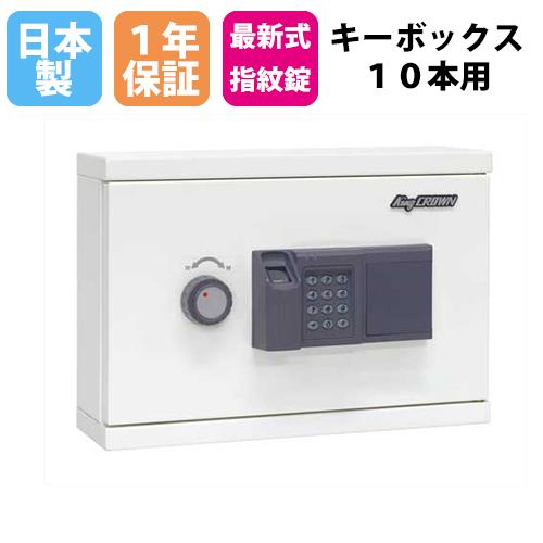 キーボックス 10本用 指紋認証・テンキー 壁掛け 1年保証 暗証番号 キーホルダー 鍵収納 収納庫 防犯対策 内部犯行対策 キーケース 日本製 送料無料 KB-FPE-10