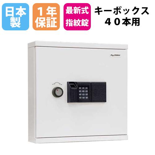 キーボックス 40本用 指紋認証・テンキー 壁掛け 1年保証 暗証番号 キーホルダー 鍵収納 収納庫 防犯対策 内部犯行対策 キーケース 日本製 送料無料 KB-FPE-40N