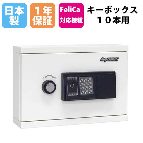 キーボックス 10本用 ICカード・テンキー 壁掛け 1年保証 暗証番号 キーホルダー 鍵収納 収納庫 防犯対策 内部犯行対策 キーケース 日本製 送料無料 KB-RFE-10