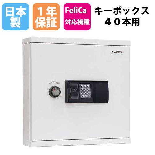 キーボックス 40本用 ICカード・テンキー 壁掛け 1年保証 暗証番号 キーホルダー 鍵収納 収納庫 防犯対策 内部犯行対策 キーケース 日本製 送料無料 KB-RFE-40