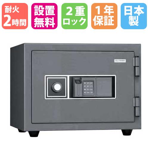 【設置無料】 耐火金庫 20L 指紋認証式 + テンキー錠 2時間耐火 1年保証 日本製 貴重品保管庫 貴重品入れ セキュリティボックス 小型 家庭用 送料無料 KMX-20FPE