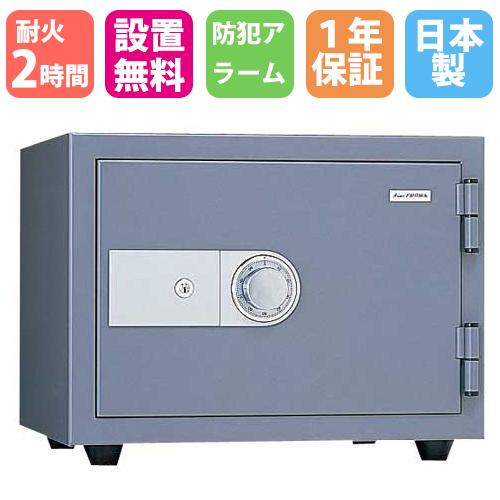 【設置無料】 耐火金庫 20L ダイヤル錠 2時間耐火 1年保証 日本製 貴重品保管庫貴重品入れ セキュリティボックス 小型 家庭用 警報装置付き 送料無料 KMX-20SDA
