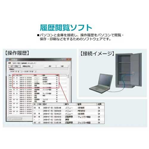 履歴閲覧ソフト 指紋認証式用 送料無料 RSF-20