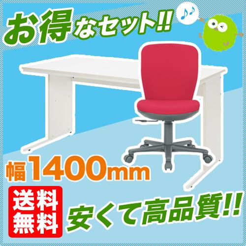 品質満点! soldout デスク チェア セット 平机 幅1400mm 事務机 作業台 長机 椅子 パソコンデスク パソコンチェア オフィス家具 ワークテーブル 会社 EFG-147-S6, イカワチョウ e7fd1961