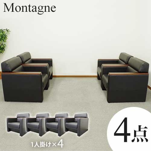 アームチェアセット 4点セット ソファセット 応接ソファ 椅子 オフィス家具 高級 椅子セット 応接チェアー アームソファ おしゃれ モンターニュ KPQ-1A4S-BK