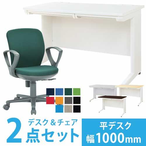 【法人限定】 デスク チェア セット 平机 幅1000mm 平デスク椅子セット オフィスセット ワークチェア デスク幅100cm デスク&チェアセット 事務机 LHD-107-S11