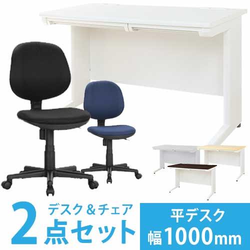 【法人限定】 デスク チェア セット 平机 幅1000mm デスクチェア付き オフィスインテリア 事務椅子セット オフィス家具 オフィスセット スチール家具 LHD-107-S3