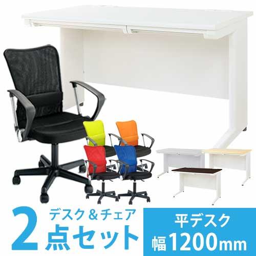 【法人限定】 デスク チェア セット 平机 幅1200mm オフィス家具 オフィスチェアデスクセット 業務用机セット ワーキングデスク 事務椅子 OA家具 LHD-127-S7