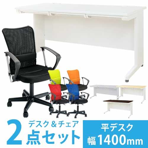 【法人限定】 デスク チェア セット 平机 幅1400mm 椅子付きデスクセット メッシュチェア オフィス備品 オフィスデスクセット ワークデスク LHD-147-S7