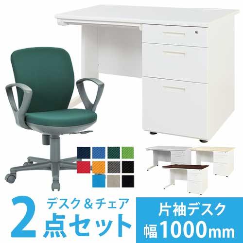 【法人限定】 デスク チェア セット 片袖机 幅1000mm デスク幅100cm デスクチェアセット 片袖デスク椅子セット オフィスセット ワークチェア LKD-107-S11