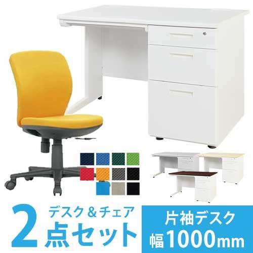 【法人限定】 デスク チェア セット 片袖机 幅1000mm オフィスデスクセット ワークテーブル PCチェア デスクセット 椅子付きデスクセット LKD-107-S6