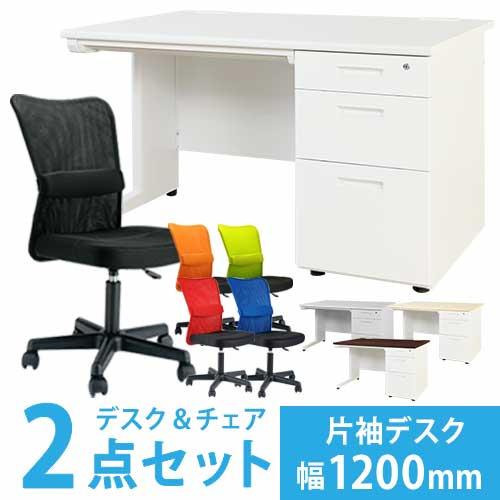 【法人限定】 デスク チェア セット 片袖机 幅1200mm 片袖デスク椅子セット オフィスセット ワークチェア デスク幅120cm デスクチェアセット LKD-127-S1