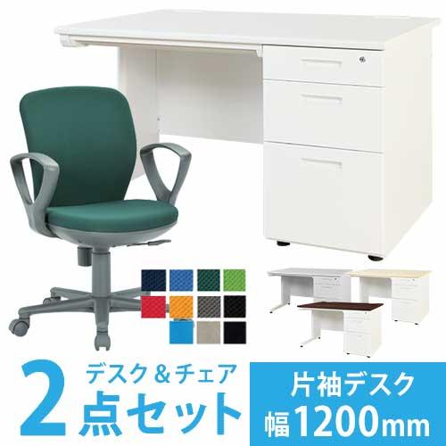 【法人限定】 デスク チェア セット 片袖机 幅1200mm ワークチェア 幅120cm デスク&チェアセット 片袖デスク 椅子セット オフィスセット LKD-127-S11