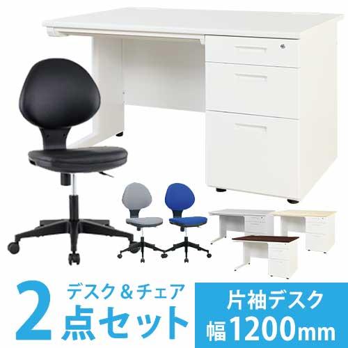 【法人限定】 デスク チェア セット 片袖机 幅1200mm ワーキングデスク 事務椅子 キャスター付き オフィス家具 オフィスチェアデスクセット LKD-127-S4