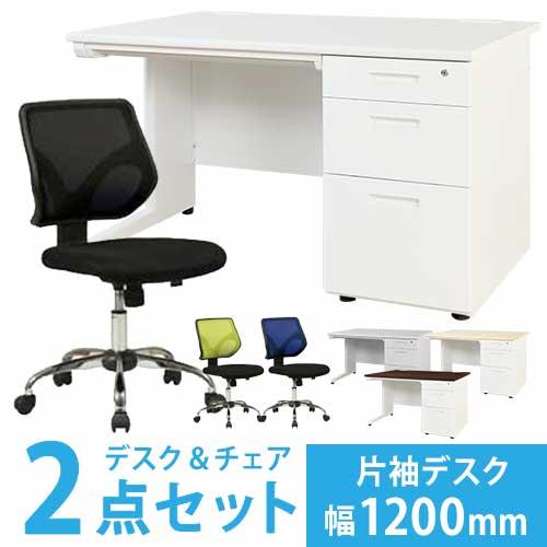 【法人限定】 デスク チェア セット 片袖机 幅1200mm メッシュチェア デスクセット 椅子付きデスクセット オフィスデスクセット ワークデスク LKD-127-S5
